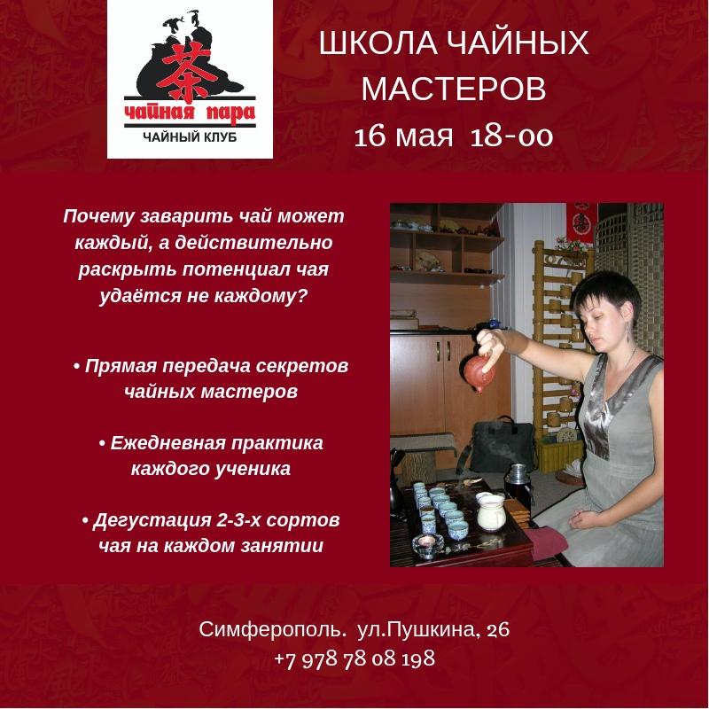 чайная школа обучение чайная церемония симферополь крым